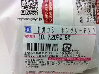 lowson_onigiri_2542.JPG