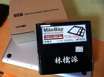 「Macbay」でMacBook Proの光学ドライブをSSDに換装
