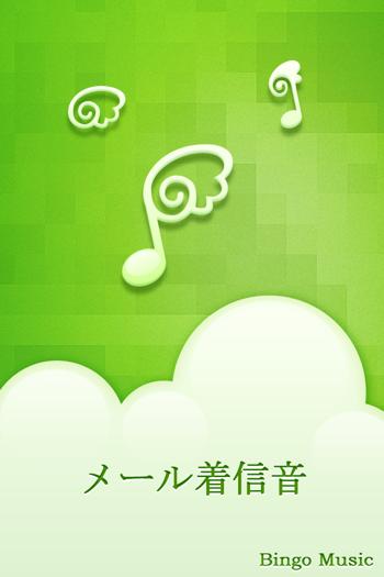 iPhoneの良さげな着信音を手軽に入手するアプリ「メール着信音」
