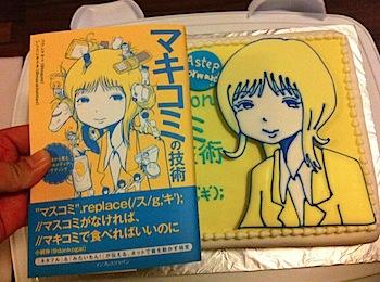 makikomi__4178.JPG