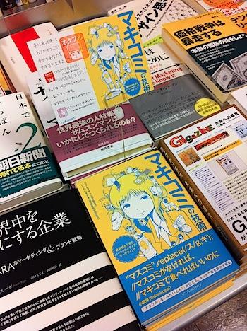 「マキコミの技術」発売日に書店巡りをしました