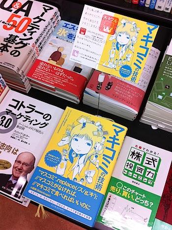 makikomi__4221.JPG