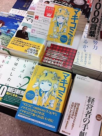 makikomi__4222.JPG
