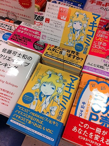 makikomi__4223.JPG