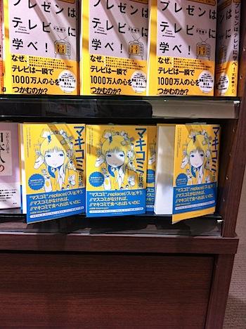 makikomi__4229.JPG