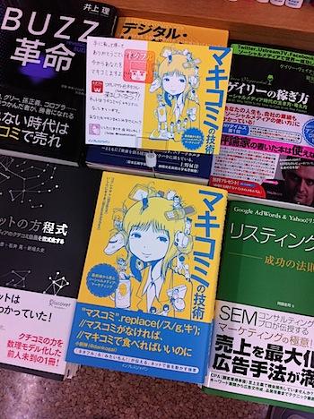 makikomi__4235.JPG