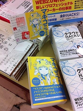 makikomi__4585.JPG