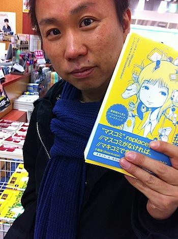 「マキコミの技術」渋谷で書店巡りをしました!