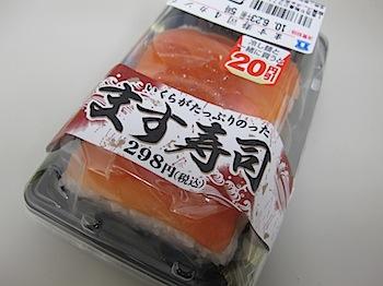 ローソン「いくらがたっぷりのった ます寿司」