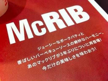 Mcrib 8179