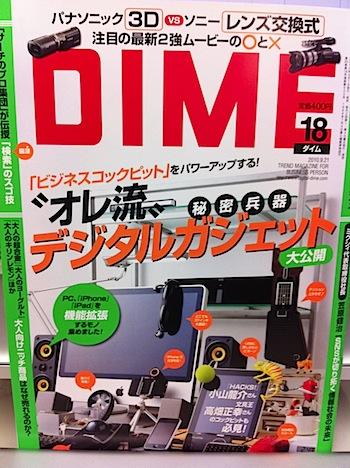 「DIME」でミクシィ笠原社長インタビュー「SNSが切り拓く情報社会の未来」