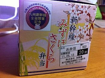 mizuho_6157.JPG