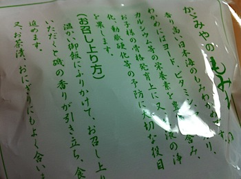 momi_wakame_2440.JPG