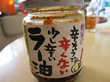momoya_rayu_ramen_01178.JPG