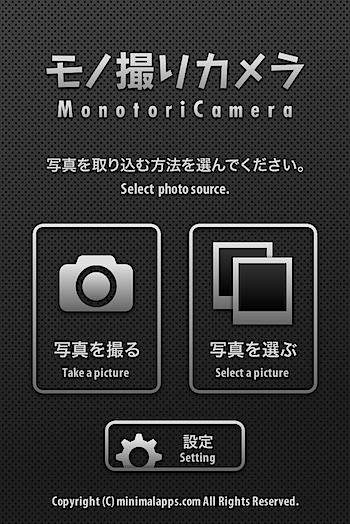 背景がぼける一眼レフ風の写真を撮れるiPhoneアプリ「モノ撮りカメラ」
