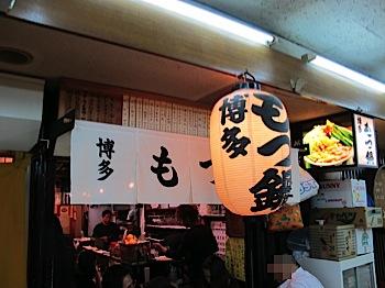 「がんこ(新橋)」美味さと女性客の多さに驚いた博多もつ鍋