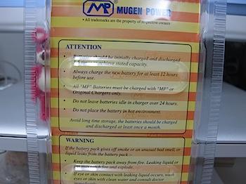 mugen_power_3419.JPG