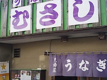 【鰻】うなぎ「むさし乃(浦和)」地元の名店で鰻重を喰らう!