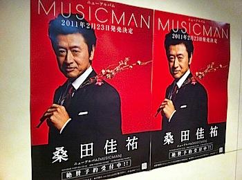 じっくり歌詞を読みながら音楽を聴くことを改めて考えた桑田佳祐「MUSICMAN」