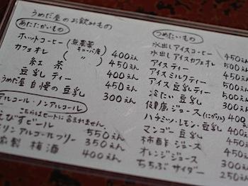 nagatoro_11147.JPG