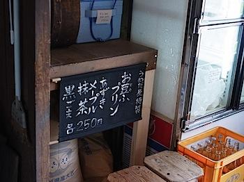 nagatoro_11185.JPG