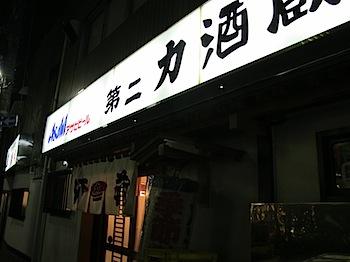 季節料理「第二力酒蔵」ザ・大衆居酒屋(中野)