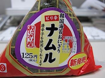 namuru_3032.JPG