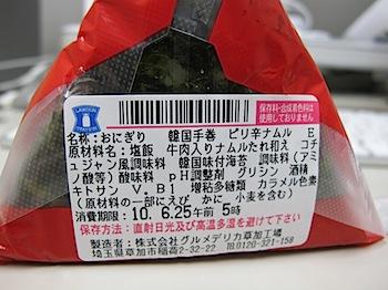 namuru_3033.JPG
