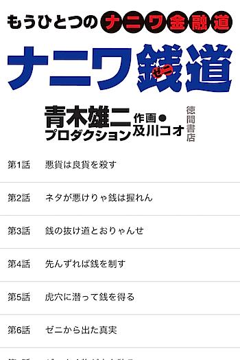 iPhone電子コミック「ナニワ銭道」