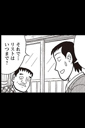 naniwa_3240.PNG