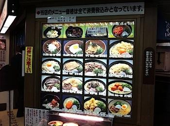 naniwasoba_002329.jpg