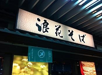 「浪花そば(新大阪)」でうまうまの肉うどんを食す!