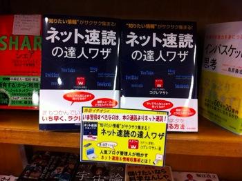 拙著「ネット速読の達人ワザ」発売で書店巡りしました!