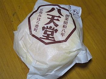 「八天堂」くりーむパン、美味し!