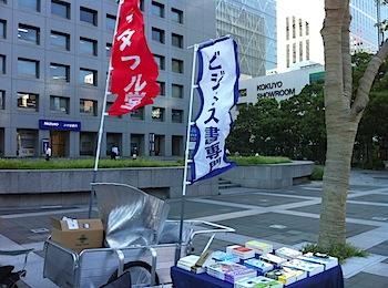 リヤカーブックス「ネタフル堂」なう!