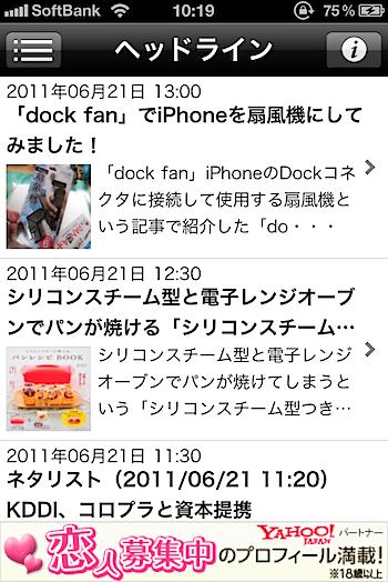 netafull_for_iphone_6785.PNG