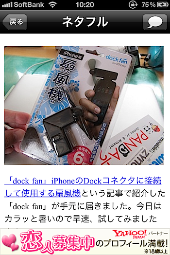 netafull_for_iphone_6786.PNG