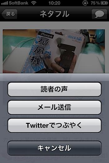 netafull_for_iphone_6787.PNG