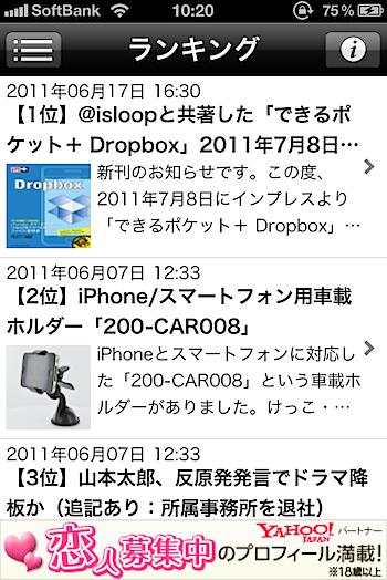 netafull_for_iphone_6790.PNG