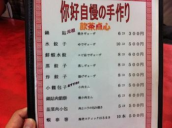 nihao_5243.JPG