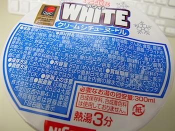 白いカップヌードル「クリームシチューヌードル」
