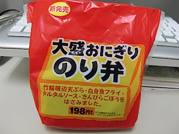 竹輪磯辺天ぷら・白身魚フライ・タルタルソース・きんぴらごぼうをはさんだ「大盛おにぎり のり弁」