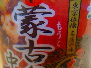nouko_tanmen_120821.JPG