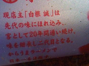 nouko_tanmen_120824.JPG