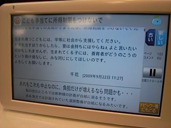 ntt_android_11_0224.JPG