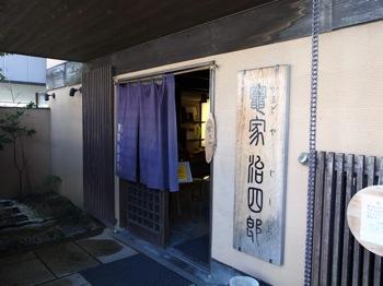 Omusubi 0163