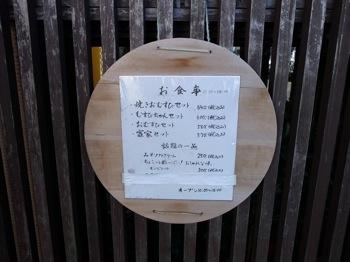 Omusubi 0166