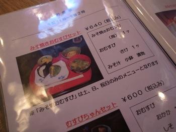 Omusubi 0171