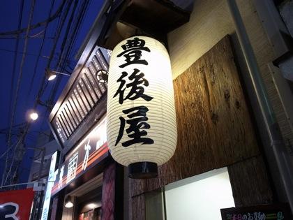 「豊後屋(大井町)」サラリーマンが集うほぼ300円の立ち呑屋