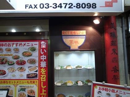 上海料理「華林」エビ料理とハチノスがオススメですよ!(大井町)